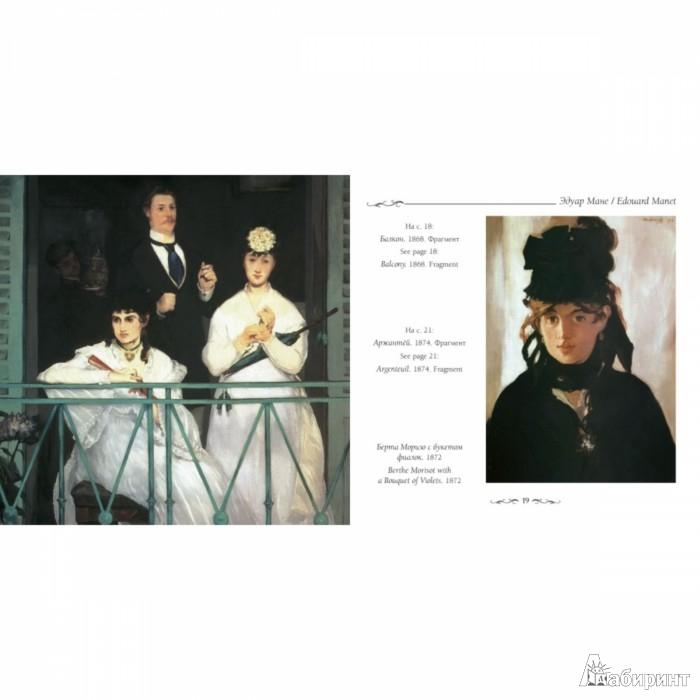 Иллюстрация 1 из 10 для Шедевры импрессионизма - Андрей Астахов   Лабиринт - книги. Источник: Лабиринт