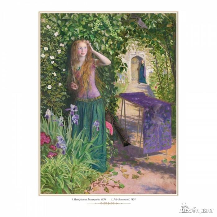 Иллюстрация 1 из 10 для Артур Хьюз | Лабиринт - книги. Источник: Лабиринт