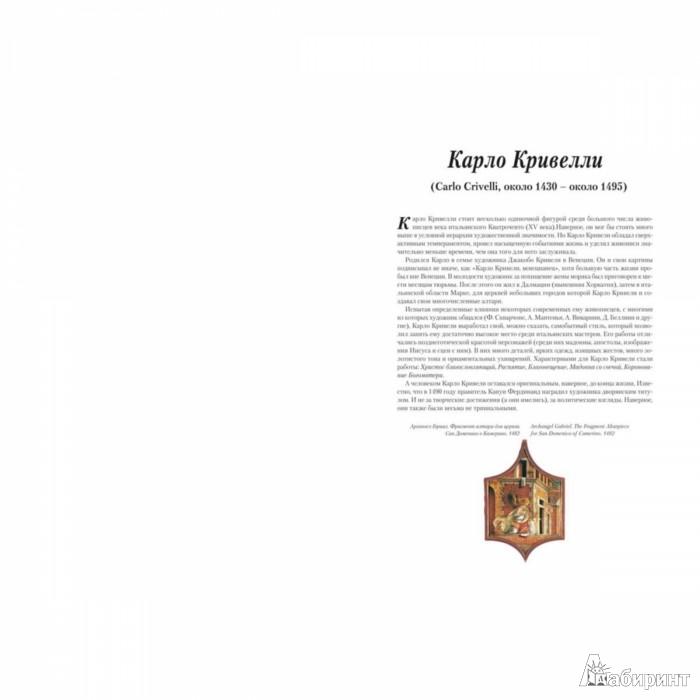 Иллюстрация 1 из 30 для Карло Кривелли | Лабиринт - книги. Источник: Лабиринт