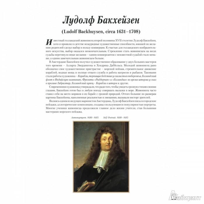 Иллюстрация 1 из 18 для Лудолф Бакхейзен | Лабиринт - книги. Источник: Лабиринт