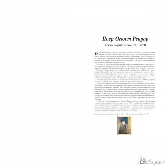 Иллюстрация 1 из 14 для Ренуар. Портрет | Лабиринт - книги. Источник: Лабиринт