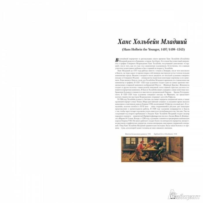 Иллюстрация 1 из 10 для Ханс Хольбейн Младший | Лабиринт - книги. Источник: Лабиринт
