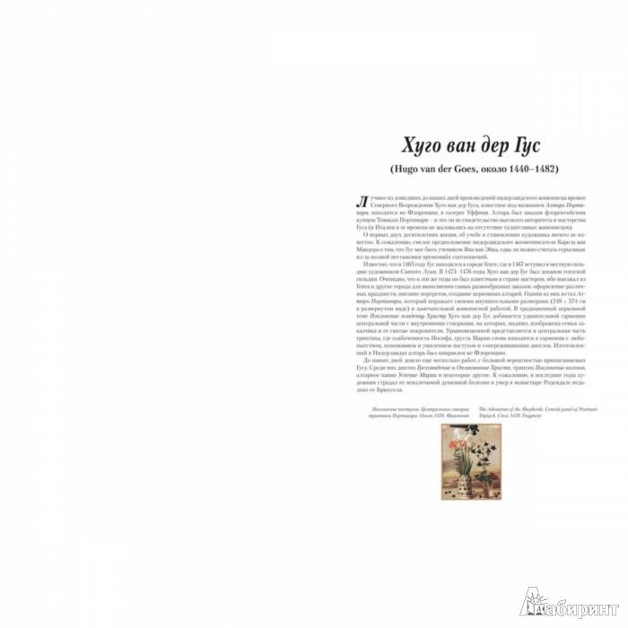 Иллюстрация 1 из 10 для Хуго ван дер Гус   Лабиринт - книги. Источник: Лабиринт