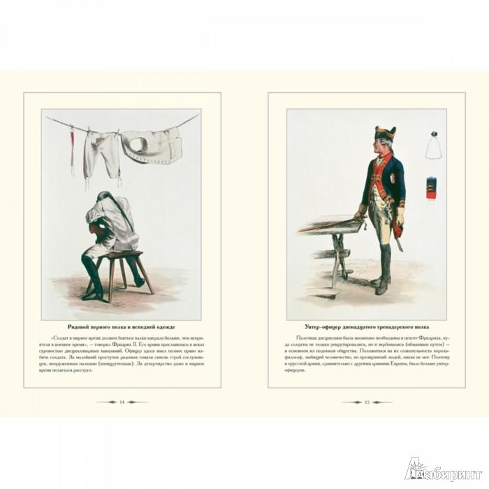 Иллюстрация 1 из 10 для Армия Фридриха Великого - Андрей Романовский   Лабиринт - книги. Источник: Лабиринт