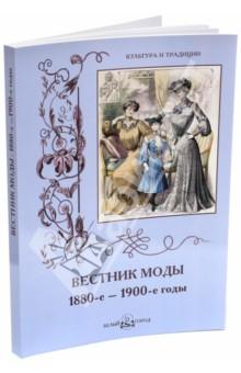 Вестник моды. 1880-е - 1900-е годы кaрликовaя чихуaхуa в сaнкт петербурге