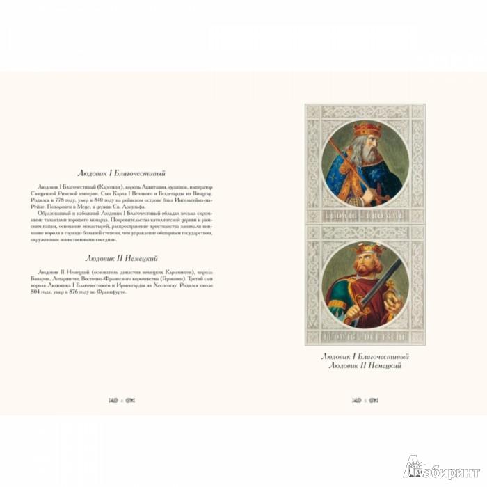 Иллюстрация 1 из 10 для Германские императоры - Мария Мартиросова | Лабиринт - книги. Источник: Лабиринт