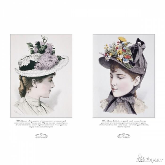 Иллюстрация 1 из 10 для Дамские шляпки. 1889-1897 - Н. Зубова | Лабиринт - книги. Источник: Лабиринт
