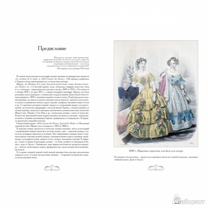 Иллюстрация 1 из 10 для Журнал высокой моды. Мода 1840-х годов - Н. Зубова | Лабиринт - книги. Источник: Лабиринт