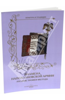 цена Знамена наполеоновской армии. Русские трофеи 1812 года онлайн в 2017 году