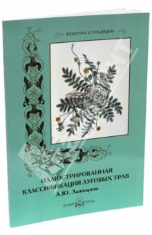 Иллюстрированная классификация луговых трав А. Ю. Лашкарева иллюстрированная классификация луговых трав а ю лашкарева