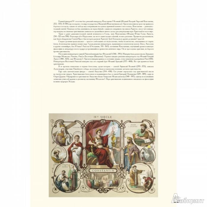 Иллюстрация 1 из 10 для История в веках - В. Калмыкова | Лабиринт - книги. Источник: Лабиринт
