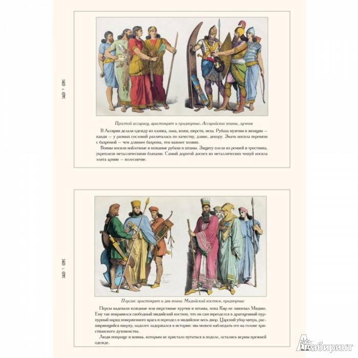 Иллюстрация 1 из 10 для История костюма. Гравюры К. Брауна | Лабиринт - книги. Источник: Лабиринт