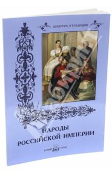 Народы Российской империи майский корона российской империи черный чай в пирамидках 20 шт