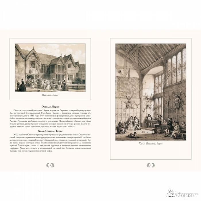 Иллюстрация 1 из 10 для Особняки Англии в старое время - Р. Алдонина | Лабиринт - книги. Источник: Лабиринт