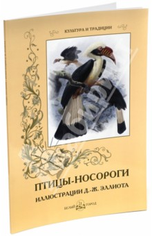Птицы-носороги. Иллюстрации Д.-Ж. Эллиота 32pc lot vintage romantic post card postcards gift cards christmas cardcan be mailed greeting card office
