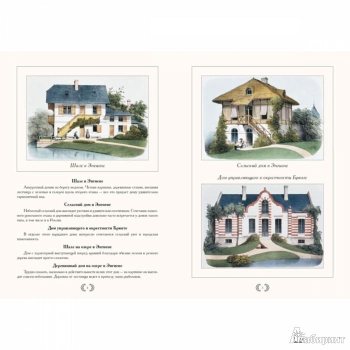 Иллюстрация 1 из 10 для Сельские жилища. Иллюстрации В. Пети - Н. Майорова | Лабиринт - книги. Источник: Лабиринт