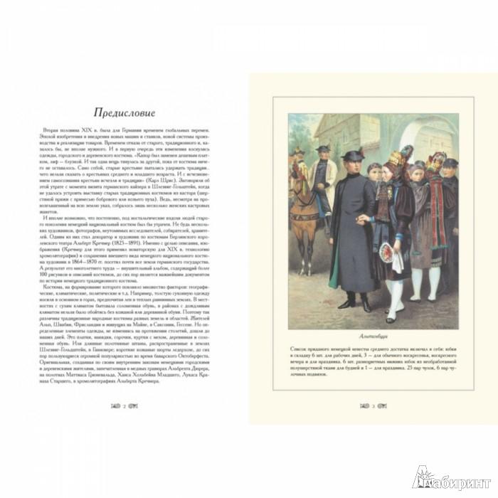 Иллюстрация 1 из 10 для Традиционные германские костюмы середины XIX века - Мария Мартиросова   Лабиринт - книги. Источник: Лабиринт