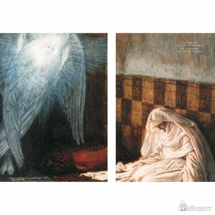 Иллюстрация 1 из 18 для Джеймс Тиссо. Жизнь Христа - Елена Милюгина | Лабиринт - книги. Источник: Лабиринт
