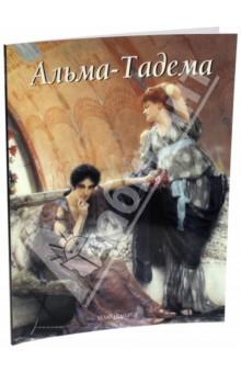 Альма-Тадема писаренко к неразгаданный шекспир миф и правда ушедшей эпохи