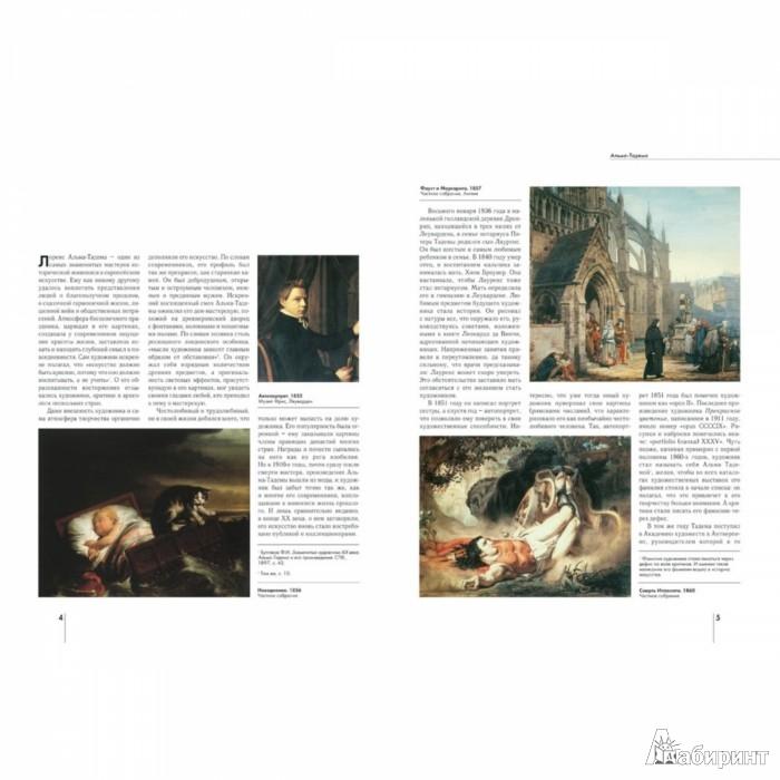 Иллюстрация 1 из 19 для Альма-Тадема - Александр Шестимиров   Лабиринт - книги. Источник: Лабиринт