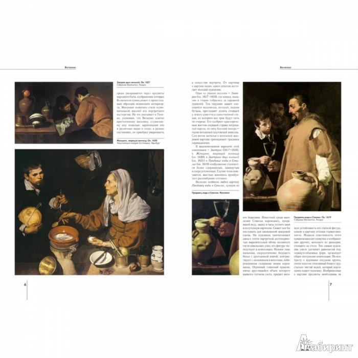 Иллюстрация 1 из 10 для Диего Веласкес - Татьяна Каптерева | Лабиринт - книги. Источник: Лабиринт