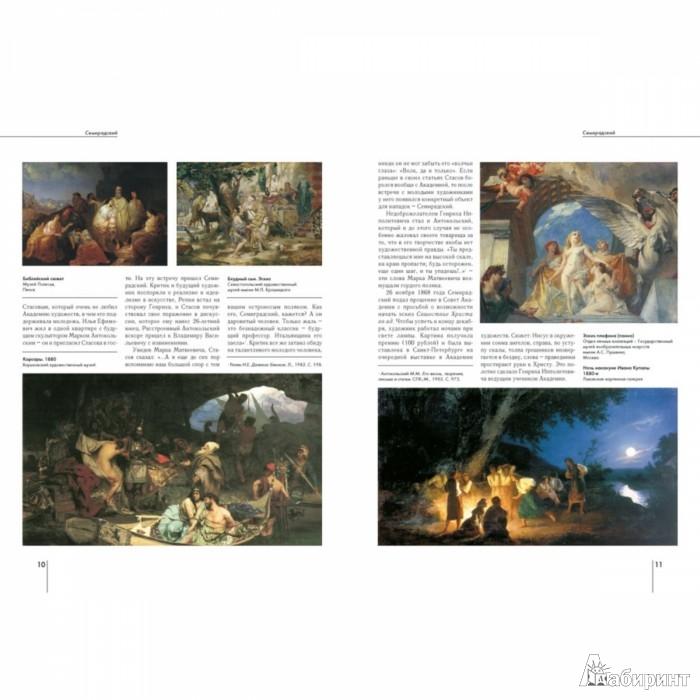 Иллюстрация 1 из 10 для Семирадский - Елена Зорина   Лабиринт - книги. Источник: Лабиринт