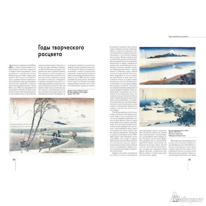 Иллюстрация 1 из 27 для Хокусай - Надежда Виноградова | Лабиринт - книги. Источник: Лабиринт