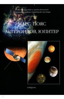 планетарии игрушечные Фамильные тайны Солнечной системы. Марс, пояс астероидов, Юпитер