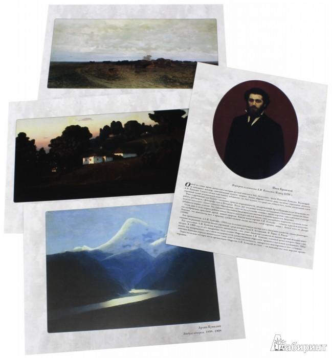 Иллюстрация 1 из 10 для Великие мастера. Архип Куинджи | Лабиринт - книги. Источник: Лабиринт