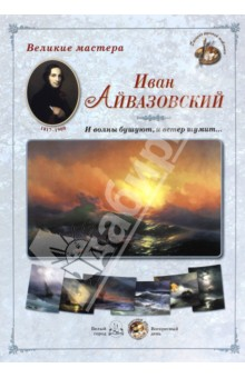 Великие мастера. Иван Айвазовский. И волны бушуют, и ветер шумит… книги эксмо буря ведьмы