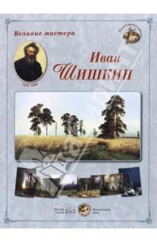 Великие мастера. Иван Шишкин
