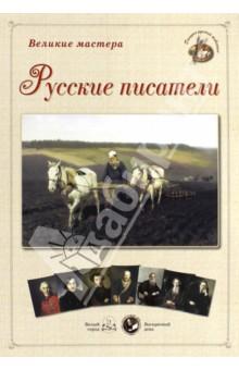 Великие мастера. Русские писатели