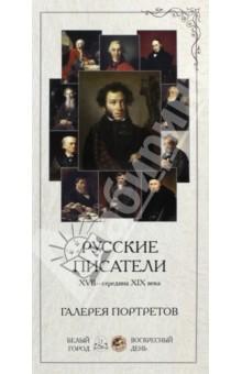 Русские писатели. XVII-середина XIX века. Галерея портретов неизвестный друг