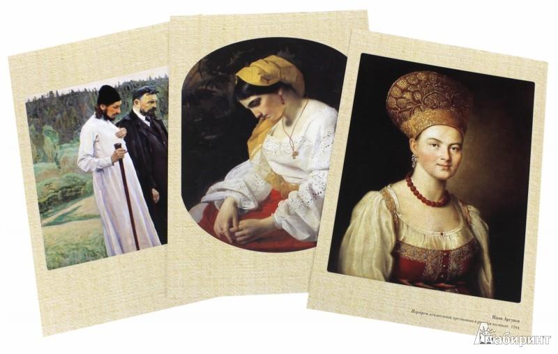 Иллюстрация 1 из 13 для Шедевры русского портрета: Портрет | Лабиринт - книги. Источник: Лабиринт