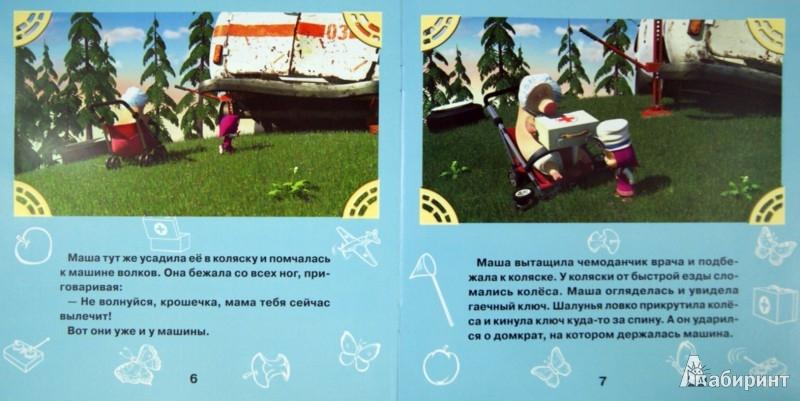 Иллюстрация 1 из 5 для Маша и медведь. Трудно быть маленьким. Книжка-квадрат - Нина Иманова | Лабиринт - книги. Источник: Лабиринт