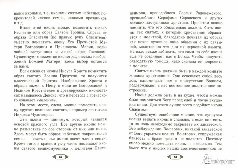 Иллюстрация 1 из 16 для Как уберечь дом от зла | Лабиринт - книги. Источник: Лабиринт