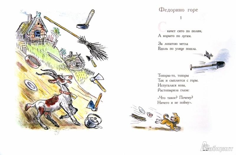 Иллюстрация 1 из 11 для Сказки и сказочки в стихах в рисунках В. Сутеева - Михалков, Барто, Чуковский, Маршак, Белозеров | Лабиринт - книги. Источник: Лабиринт