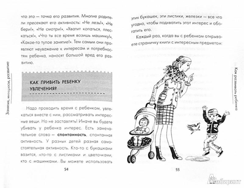 Иллюстрация 1 из 14 для Что делать, чтобы дети... Вопросы и ответы - Юлия Гиппенрейтер | Лабиринт - книги. Источник: Лабиринт
