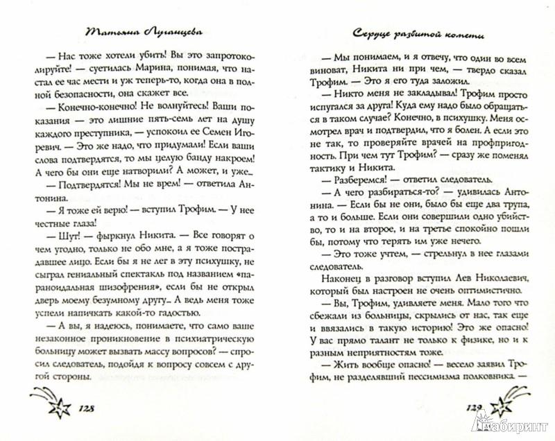 Иллюстрация 1 из 6 для Сердце разбитой кометы - Татьяна Луганцева | Лабиринт - книги. Источник: Лабиринт