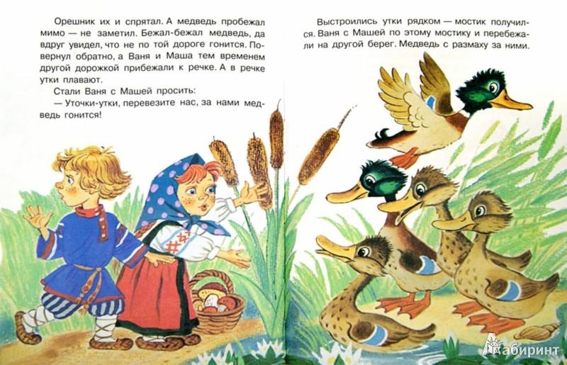 Иллюстрация 1 из 22 для Любимые маленькие сказки | Лабиринт - книги. Источник: Лабиринт