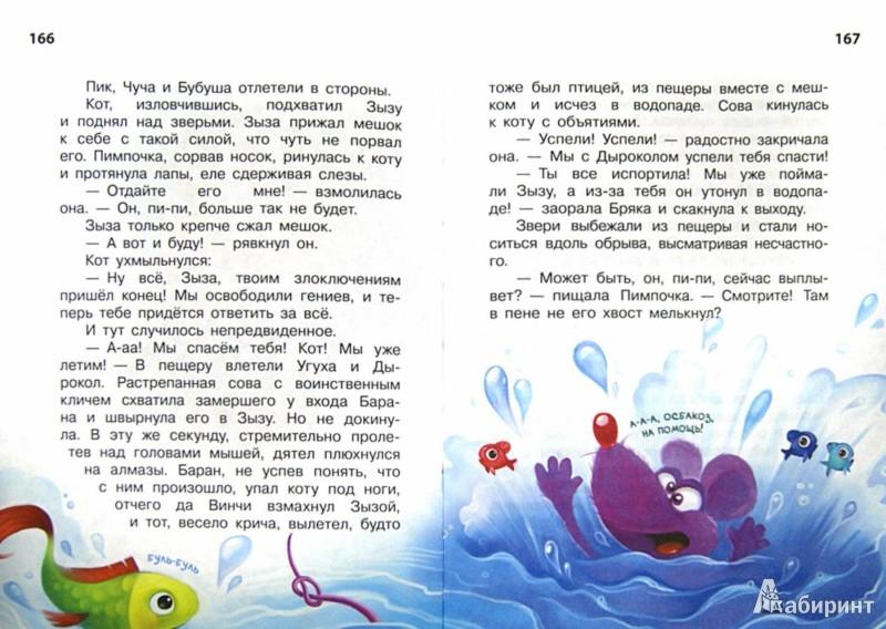 Иллюстрация 1 из 31 для Кот да Винчи. Нашествие лунатиков - Екатерина Матюшкина | Лабиринт - книги. Источник: Лабиринт