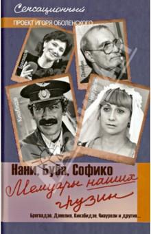 Мемуары наших грузин. Нани, Буба, Софико