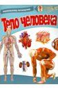 Тело человека и а пурисов мозг и разум центральная нервная система