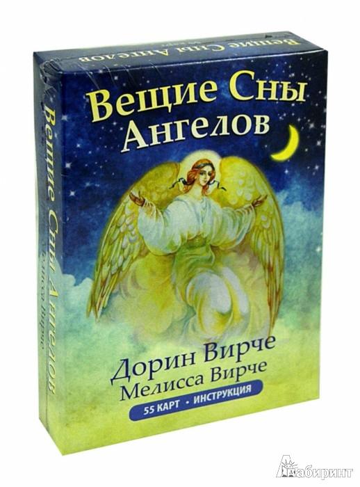 Иллюстрация 1 из 16 для Вещие сны ангелов (инструкция+55 карт) - Вирче, Вирче | Лабиринт - книги. Источник: Лабиринт