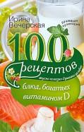 100 рецептов блюд, богатыми витамином Д. Вкусно, полезно, душевно, целебно