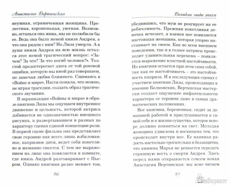 Иллюстрация 1 из 30 для Анастасия Вертинская - Анна Ярошевская | Лабиринт - книги. Источник: Лабиринт