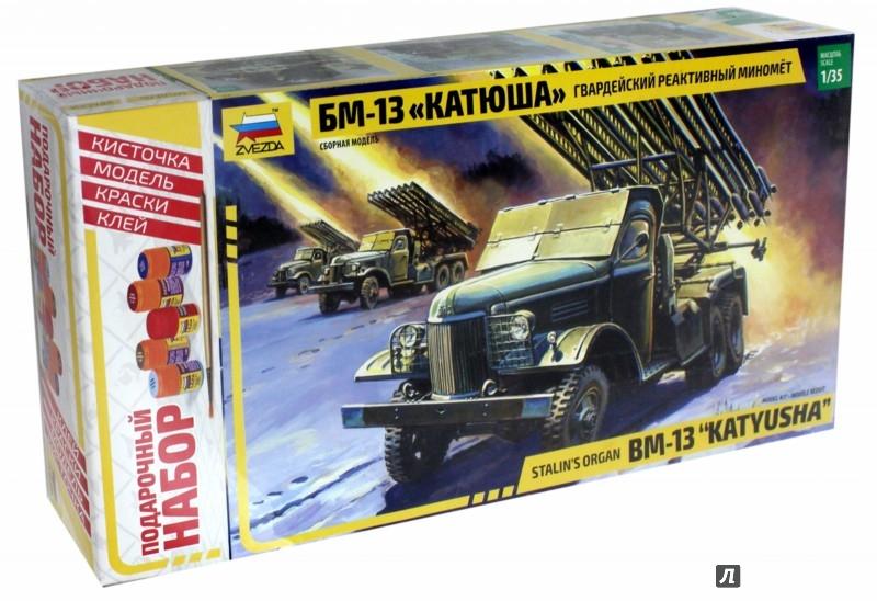 """Иллюстрация 1 из 15 для Реактивный миномет БМ-13 """"Катюша"""" (3521П)   Лабиринт - игрушки. Источник: Лабиринт"""