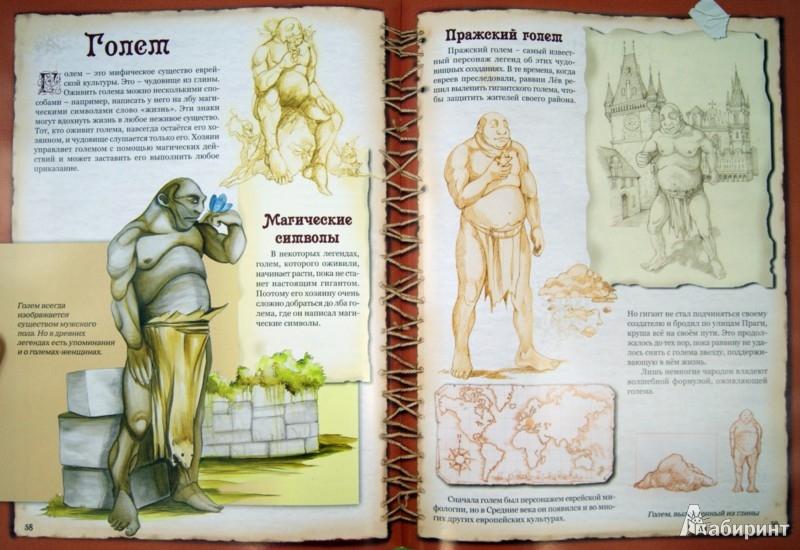 Иллюстрация 1 из 11 для Большая энциклопедия мифических существ | Лабиринт - книги. Источник: Лабиринт