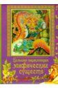 Большая энциклопедия мифических существ