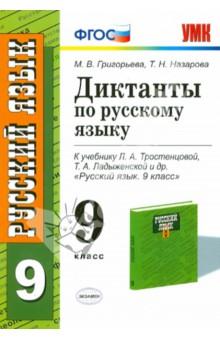 Диктанты по русскому языку. 9 класс. ФГОС